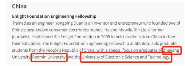 厉害了!斯坦福专为中国这三所大学学生提供奖学金