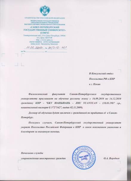 俄罗斯入学通知书