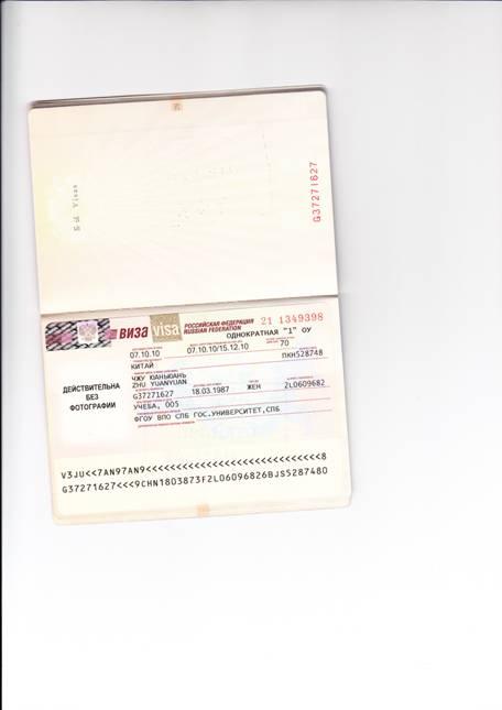 俄罗斯签证